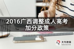 2016广西调整成人高考加分政策