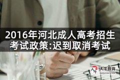 2016年河北成人高考招生考试政策:迟到取消考试