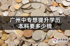 广州中专想提升学历本科要多少钱
