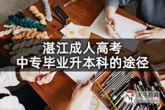 湛江成人高考中专毕业升本科的途径
