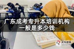 广东成考专升本培训机构一般是多少钱