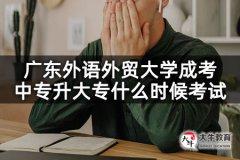 广东外语外贸大学成考中专升大专什么时候考试