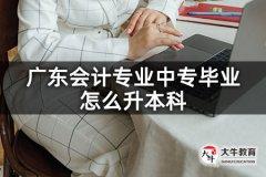 广东会计专业中专毕业怎么升本科