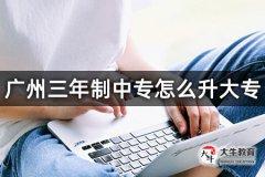 广州三年制中专怎么升大专