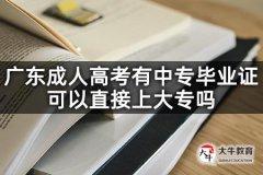 广东成人高考有中专毕业证可以直接上大专吗