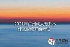2021年广州成人专升本什么时候开始考试