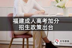福建成人高考加分招生政策出台
