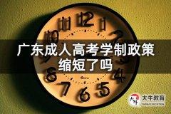 广东成人高考学制政策缩短了吗