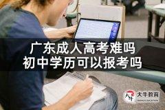 广东成人高考难吗初中学历可以报考吗