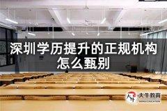 深圳学历提升的正规机构怎么甄别