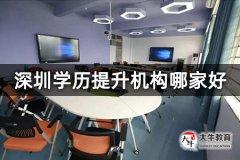 深圳学历提升机构哪家好