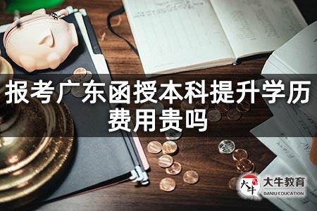 报考广东函授本科提升学历费用贵吗