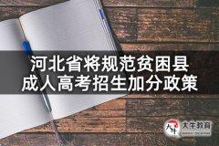 河北省将规范贫困县成人高考招生加分政策