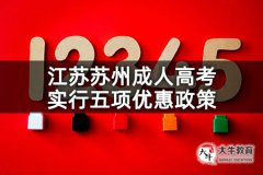 江苏苏州成人高考实行五项优惠政策