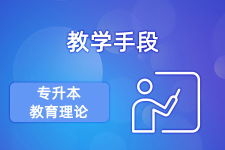 广东成考专升本教育理论:教学手段