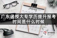 广东函授大专学历提升报考时间是什么时候