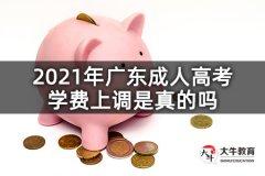 2021年广东成人高考学费上调是真的吗
