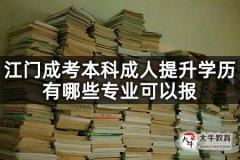 江门成考本科成人提升学历有哪些专业可以报