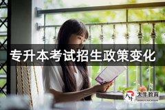 广东专升本考试招生政策变化