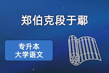 广东成考专升本大学语文:郑伯克段于鄢