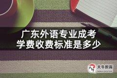 广东外语专业成考学费收费标准是多少