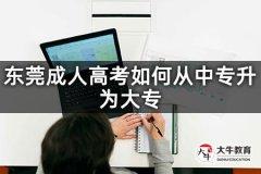 东莞成人高考如何从中专升为大专