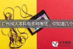 广州成人本科有多种考法,你知道几个