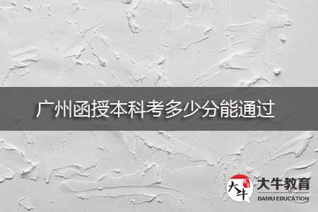 广州函授本科考多少分能通过