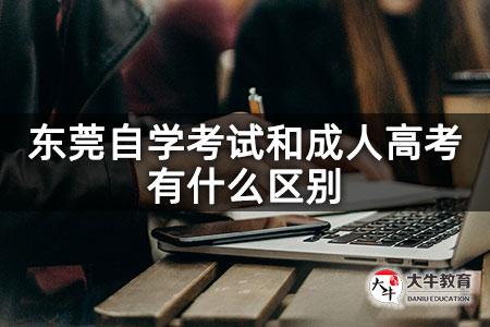 东莞自学考试和成人高考有什么区别