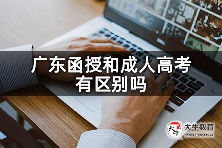 广东函授和成人高考有区别吗