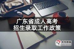 广东省成人高考招生录取工作政策