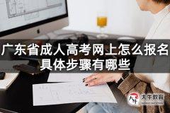 广东省成人高考网上怎么报名?具体步骤有哪些