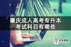 肇庆成人高考专升本考试科目有哪些