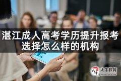 湛江成人高考学历提升报考选择怎么样的机构