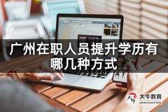 广州在职人员提升学历有哪几种方式