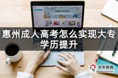 惠州成人高考怎么实现大专学历提升