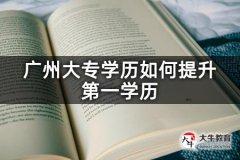 广州大专学历如何提升第一学历