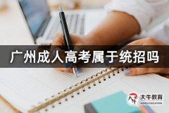 广州成人高考属于统招吗