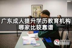 广东成人提升学历教育机构哪家比较靠谱