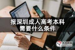 报深圳成人高考本科需要什么条件