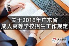 关于2018年广东省成人高等学校招生工作规定