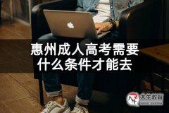 惠州成人高考需要什么条件才能去