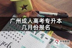 广州成人高考专升本几月份报名