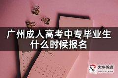 广州成人高考中专毕业生什么时候报名