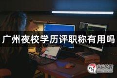 广州夜校学历评职称有用吗