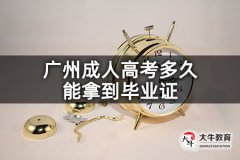 广州成人高考多久能拿到毕业证