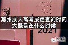 惠州成人高考成绩查询时间大概是在什么时候