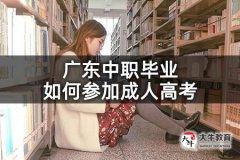 广东中职毕业如何参加成人高考