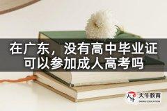 在广东没有高中毕业证可以参加成人高考吗