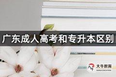 广东成人高考和专升本区别